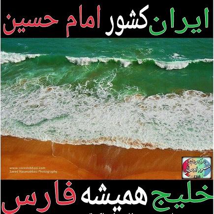 ایران کشور امام حسین(ع).مهرآبادی زنجانی