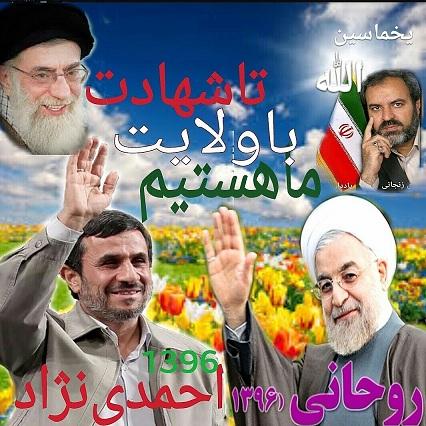 ما هستیم با ولایت تا شهادت. محمود احمدی نژاد.حسن روحانی.مقصود اوصالی(مهرآبادی زنجانی)