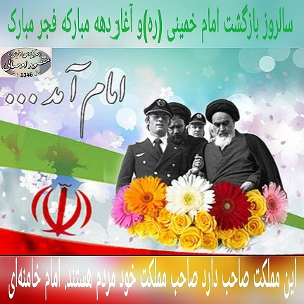 سالروز بازگشت امام خمینی (ره) و آغاز دهه مبارکه فجر مبارک. مهرآبادی زنجانی