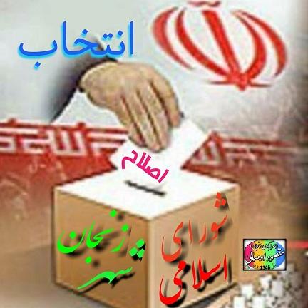 انتخاب اصلح شورای اسلامی شهر زنجان