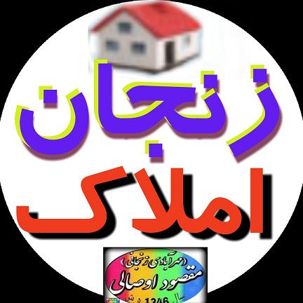املاک زنجان