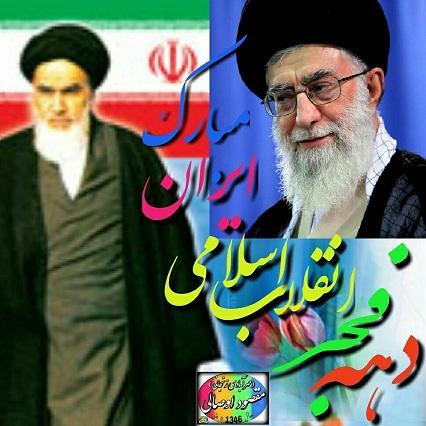 دهه فجر پیروزی انقلاب اسلامی بر ملّت شریف ایران مبارک.