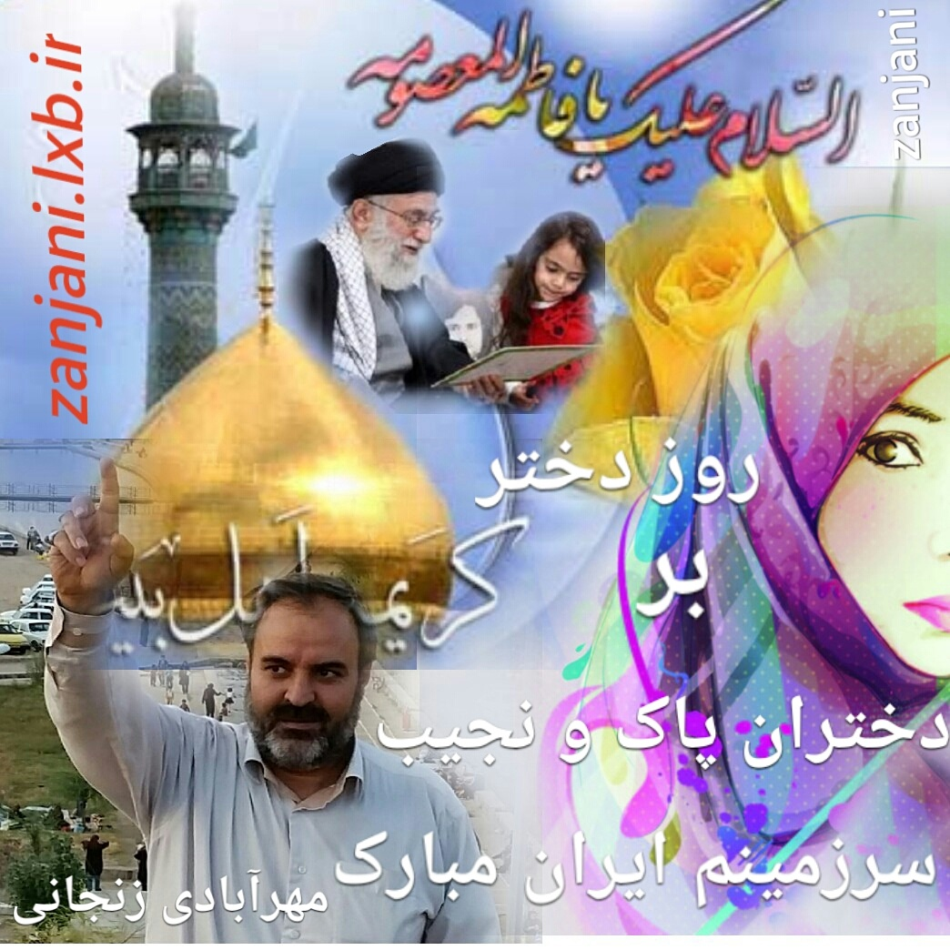 روزدختر بردختران پاک و نجیب سرزمینم ایران مبارک.مقصود اوصالی(مهرآبادی زنجانی)