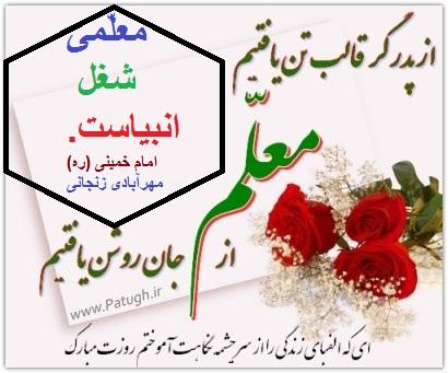 *روز معلّم*ولادت حضرت علی(ع) مبارک* مهرآبادی زنجانی