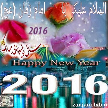 سال نو میلادی 2016 مبارک. مهرآبادی زنجانی