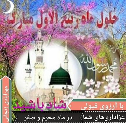 حلول ماه ربیع الاول مبارک.مهرآبادی زنجانی