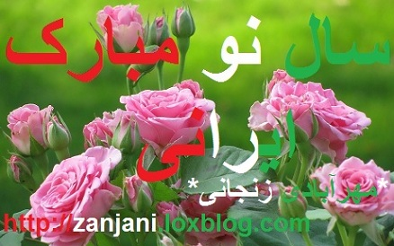 سال نو مبارک ایرانی *مهرآبادی زنجانی*