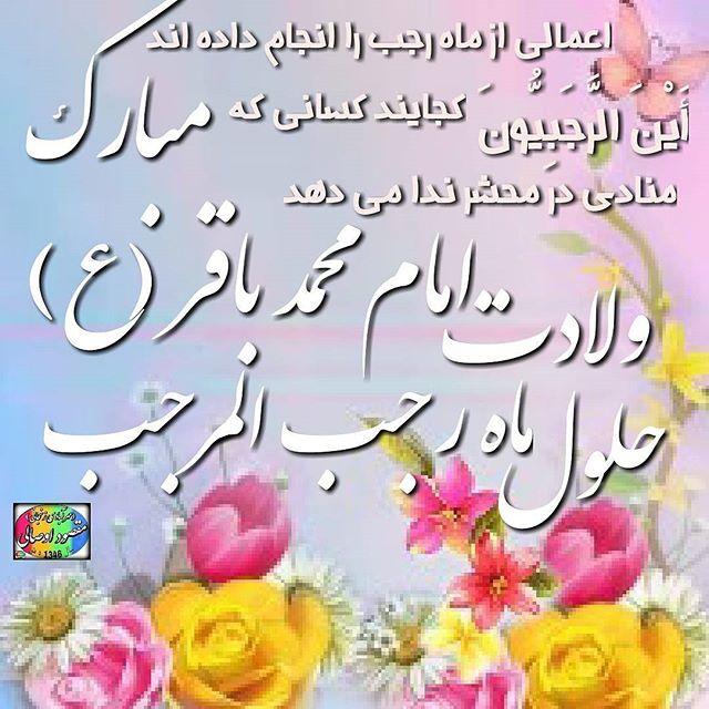 حلول ماه رجب المرجب و ولادت امام باقر (ع) مبارک.
