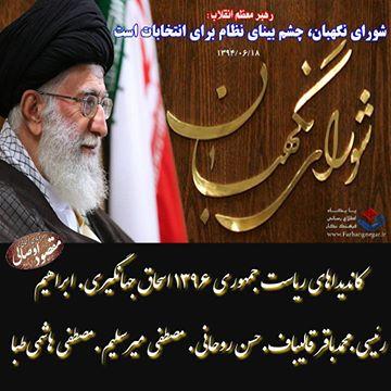 شورای نگهبان چشم بینای نظام برای انتخابات است. امام خامنه ای