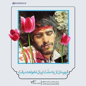 شهیدان از یاد ملت ایران نخواهند رفت. امام خامنه ای