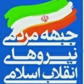 اینجلنب مقصوداوصالی(مهرآبادی زنجانی)حمایت خودم را بعنوان یک انقلابی از آقای قالیباف اعلام می دارم.