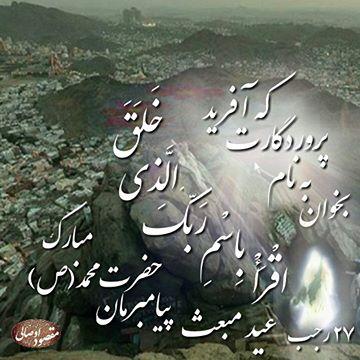 27 رجب مبعث پیامبرمان حضرت محمد(ص) مبارک باد. مقصوداوصالی (مهرآبادی زنجانی)