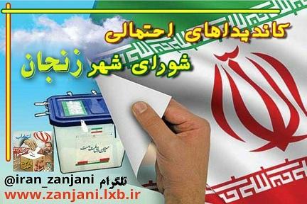 کاندیداهای احتمالی دوره پنجم شوراهای اسلامی شهر زنجان