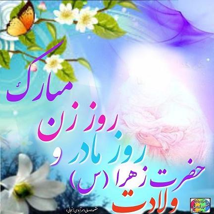 18h      zanjani.ir#فاطمه #زهرا (علیها السلام) در نزد #مسلمانان برترین و والامقام ترین بانوی جهان در تمام قرون و اعصار میباشد. از القاب #حضرت_فاطمه (س) می توان به زهرا، #صدیقه، #طاهره، #راضیه، #مرضیه، مبارکه، بتول و... اشاره کرد.     به گزارش شفاف، حضرت فاطمه (س)، دختر #حضرت_محمد (ص) و #خدیجه دختر #خویلد است که در روز در روز 20 جمادی الثانی در مکه به دنیا آمد. درباره سال تولد #حضرت_زهرا(س) اختلاف نظر وجود دارد (بین ۵ سال پیش از آغاز پیامبری محمد یا ۲ سال پس از آن) اما نظر دیگر سال ۶۰۵ میلادی یا ۵ سال پیش از آغاز دعوت محمد (ص) است.     القاب حضرت زهرا سلام الله علیها     زهرا، صدیقه، طاهره، راضیه، مرضیه، مبارکه، بتول و ...، از جمله القابی هستند که محدثان اسلامی، برای حضرت فاطمه (س)، دختر پیغمبر نوشته اند. از بین القاب حضرت فاطمه(س) لقب زهرا از شهرت بیشتری برخوردار است و گاه با او همراه می آید (#فاطمه_زهرا) و یا بصورت ترکیب عربی (#فاطمهُ_الزَّهراء). در واقع لقب زهرا از هر جهت برازندة این بانوست. حضرت فاطمه زهرا(س) چهره درخشان زن مسلمان، فروغ تابناک (تابان) معرفت و نمونه روشن پرهیزگاری و خداپرستی است.     چگونگی #ولادت_حضرت_زهرا_(س)     در مورد چگونگی تولد حضرت #فاطمه_زهرا سلام الله علیها اشاره می کنیم به حدیث مفضل از کتاب ارزشمند امالی شیخ صدوق که ماجرای ولادت حضرت فاطمه (س) را به صورت دقیق از زبان امام صادق علیه السلام نقل می نماید و ما را از بقیه سخنها و تواریخ بی نیاز می گرداند:     هنگامی که#حضرت_خدیجه با رسول خدا صلی الله علیه و آله ازدواج کرد، زنان مکه از وی کناره گیری کرده، رفت و آمد خود را با او قطع نمودند. خدیجه از این جهت غمگین شد تا چون فاطمه را حامله شد این جنین در شکم با خدیجه سخن می گفت و خدیجه را دلداری می داد.     از بین القاب حضرت فاطمه(س)، لقب زهرا از شهرت بیشتری برخوردار است     یکی از آنها طرف راست خدیجه و یکی طرف چپ او و دیگری روبروی او و چهارمی پشت سر او نشستند. در آن حال فاطمه سلام الله علیها متولد شد در حالتی که پاک و پاکیزه بود. چون روی زمین قرار گرفت، چنان نوری از او فروتابید که تمام خانه ها را نور داد و در مشرق و مغرب زمین جایی نماند مگر این که همه را روشن کرد و در آنجا تابید.     در آن حال ده حورالعین وارد شدند که در دست هر یک از آنها تشت و