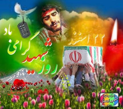 22 اسفند روز شهید گرامی باد.زنده نگهداشتن یاد و نام شهدا کمتر از شهادت نیست.امام خامنه ای