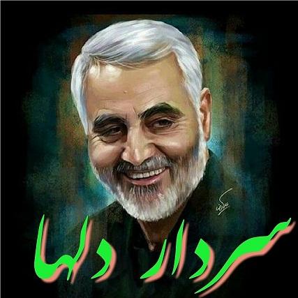 20 اسفند تولد سردار سلیمانی مبارک باد.