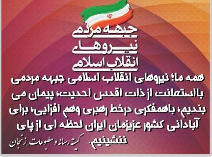 کمیته رسانه و مطبوعات جبهه مردمی نیروهای انقلاب اسلامی زنجان