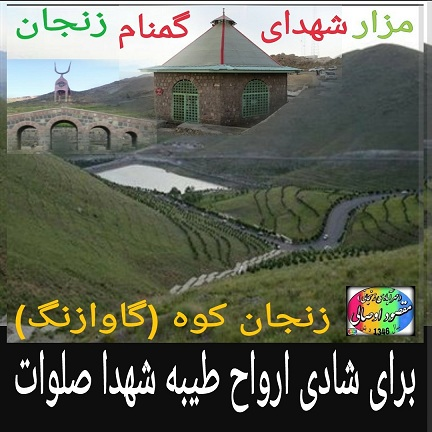 کوه شهدای گمنام (گاوازنگ) مزار شهدای گمنام زنجان.برای شادی ارواح طیبه شهدا صلوات
