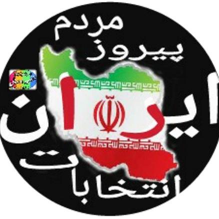مردم پیروز انتخابات ایران