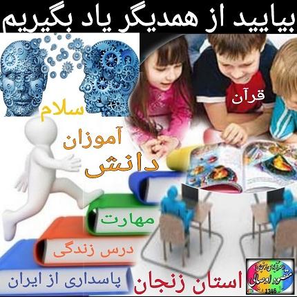 سلام بچه ها : بیایید از همدیگر یاد بگیریم. مهارت احترام به پدر ومادر.قرآن وپاسداری از کشورمان ایران