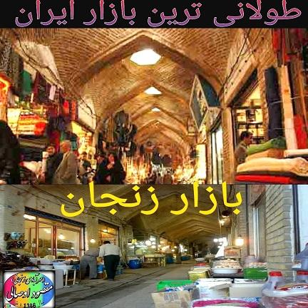 بازار زنجان طولانی ترین بازار ایران
